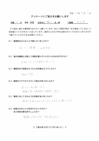蟹江町 Mさんアンケート