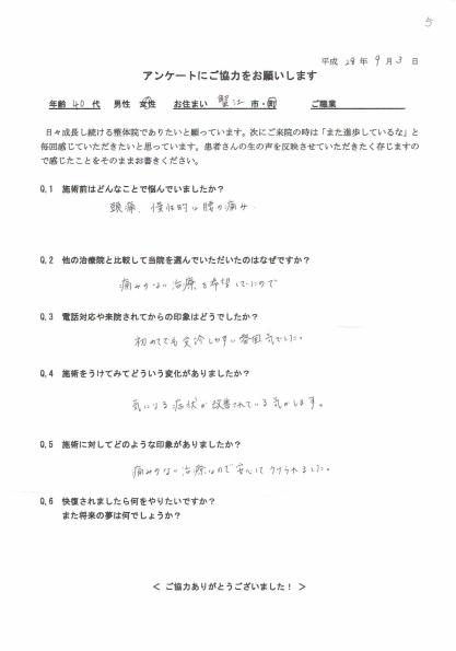 蟹江市 Tさんアンケート