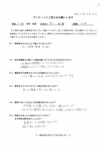 蟹江町 Yさんアンケート