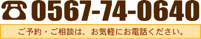 津島げんき整体院お申込み電話番号0567-74-0640