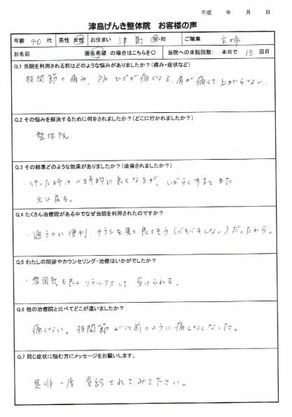 津島市 Hさんアンケート