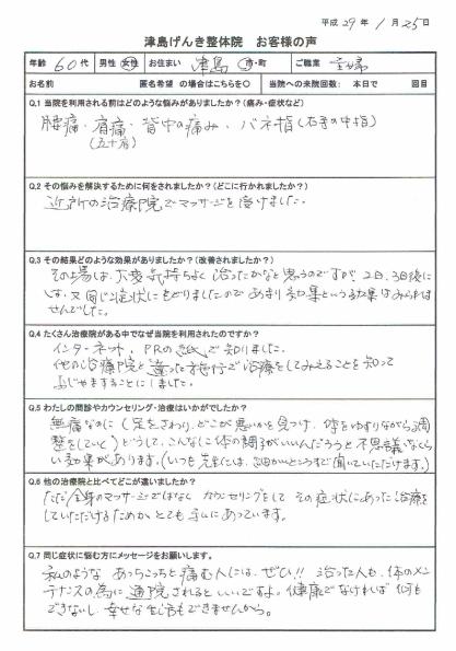 津島市Mさんアンケート
