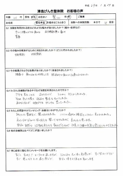 蟹江町 Hさんアンケート