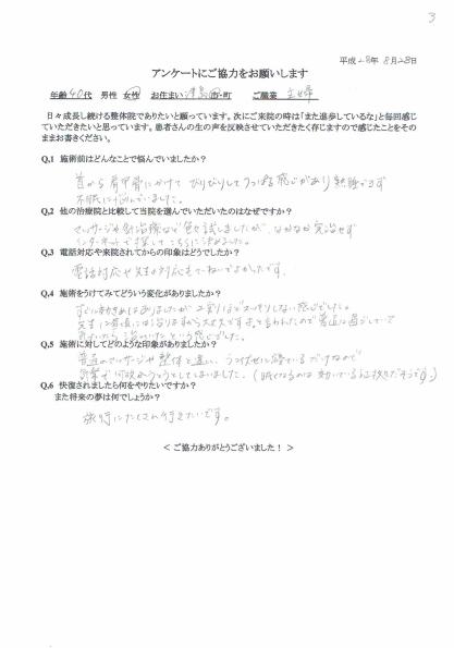 津島市 Oさんアンケート