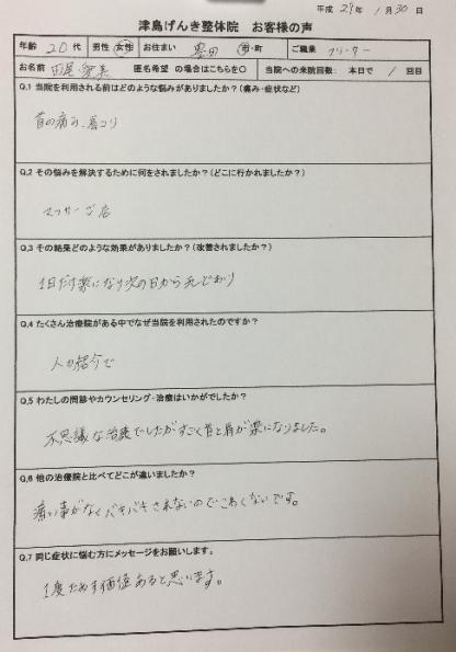 豊田市 田尾愛美さんアンケート