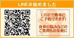 津島げんき整体院のLINE@QRコード