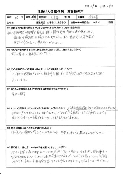 三重県 Aさんアンケート