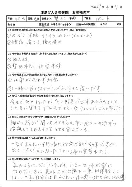 蟹江町 Kさんアンケート