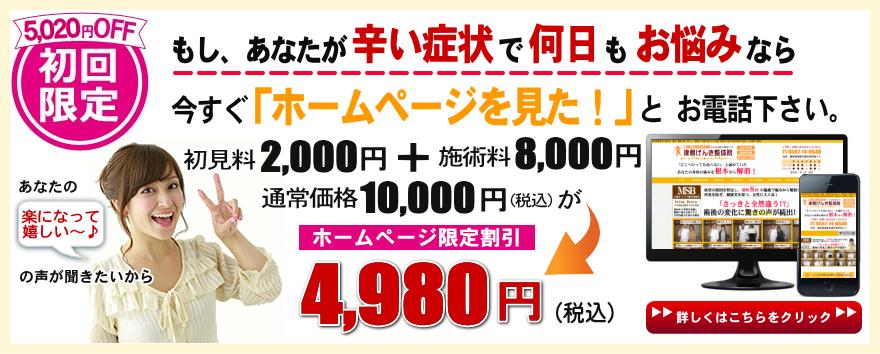 <ホームページ限定特典>初回に限りどのコースでも4,980円(税込)