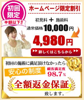 初回限定 ホームページ限定割引 4980円 安心の全額返金保障付き