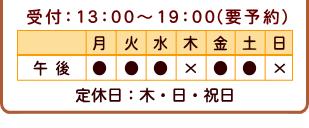 定休日:木・日・祝日